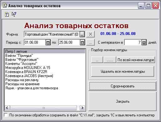 лицензия 1с 8.2 настройка 3 кода